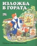 Изложба в гората (ISBN: 9789546256768)