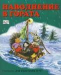 Наводнение в гората (ISBN: 9789546256751)
