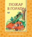 Пожар в гората (ISBN: 9789546256744)