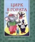 Цирк в гората (ISBN: 9789546256577)