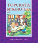 Горската библиотека (ISBN: 9789546255990)