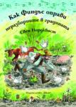 Как Финдъс се загуби, когато беше малък (ISBN: 9789546255976)