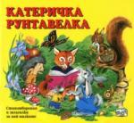 Катеричка Рунтавелка (ISBN: 9789546251107)