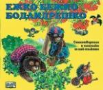 Ежко Бежко Бодлидрешко (ISBN: 9789546251152)