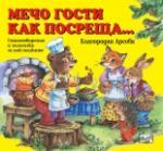 Мечо гости как посреща (ISBN: 9789546253286)