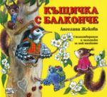 Къщичка с балконче (ISBN: 9789546254108)
