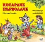 Котараче първолаче (ISBN: 9789546255167)