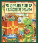 Франклин и коледният подарък (ISBN: 9789546252944)