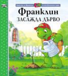 Франклин засажда дърво (ISBN: 9789546254702)