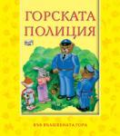 Горската полиция (ISBN: 9789546255778)