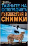 Пътешествия в снимки (ISBN: 9789542704683)