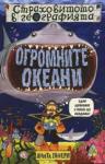 Огромните океани (ISBN: 9789542701194)