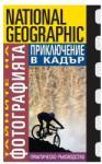 Приключение в кадър (ISBN: 9789542701866)