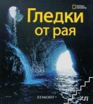 Гледки от рая (ISBN: 9789542702283)