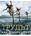 ТРУДЪТ във фотографии (ISBN: 9789544469818)