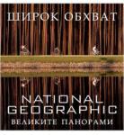 Широк обхват (ISBN: 9789544468941)