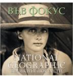 Във Фокус (ISBN: 9789544468118)