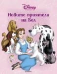 Новите приятели на Бел (ISBN: 9789542701132)
