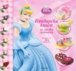 Готварска книга за малки принцеси (ISBN: 9789544469702)