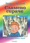 Сламено сираче (ISBN: 9789544468040)
