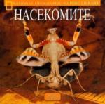 Насекомите (ISBN: 9789544466442)