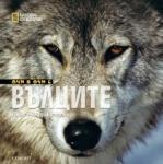 Очи в очи с вълците (ISBN: 9789542702450)