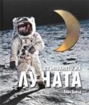 Стъпването на Луната (ISBN: 9789542702412)