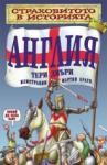 Англия (ISBN: 9789542701064)