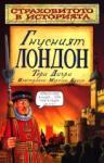 Гнусният Лондон (ISBN: 9789544469399)