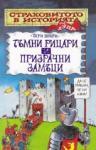 Тъмни рицари и призрачни замъци (ISBN: 9789544465674)