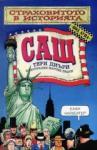 САЩ (ISBN: 9789544466862)
