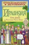 Ирландия (ISBN: 9789544467227)