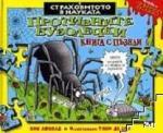 Противните буболечки - книга с пъзели (ISBN: 9789542701255)