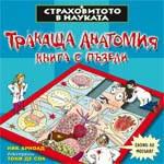 Тракаща анатомия - книга с пъзели (ISBN: 9789542700852)