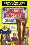 Страховитото в науката. Зловещите изобретения (ISBN: 9789542701118)