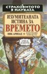 Изумителната истина за времето (ISBN: 9789544469900)