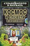 Космос и слузести извънземни (ISBN: 9789544469931)