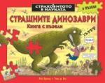 Страшните динозаври - книга с пъзели (ISBN: 9789544469474)