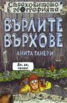 Върлите върхове (ISBN: 9789542702399)
