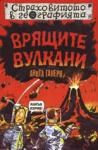 Врящите вулкани (ISBN: 9789542700913)