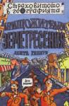 Унищожителни земетресения (ISBN: 9789542700630)