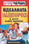 Идеалната наденичка (ISBN: 9789544469573)