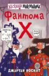 Фантома X (ISBN: 9789542700036)