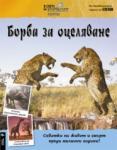 Борба за оцеляване (ISBN: 9789544466077)