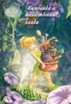 Камбанка и тайнствените капки (ISBN: 9789542700128)