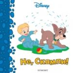 Не, Скампи! (ISBN: 9789544468248)