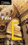 Рим (ISBN: 9789542706557)