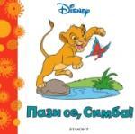 Пази се, Симба! (ISBN: 9789544468279)