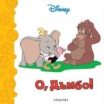 О, Дъмбо! (ISBN: 9789544468255)