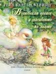 Вълшебният прашец и спасяването на яйцето (ISBN: 9789544469023)